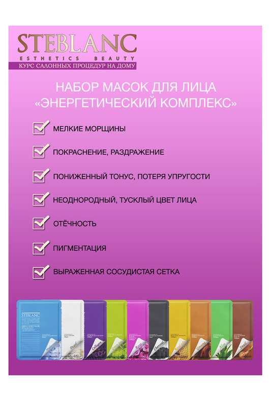 Набор Энергетический STEBLANCНабор Энергетический<br><br>brand_id: 43910<br>category_str_var: Kosmetika-zhenskaja-kosmetika-dlja-lica<br>category_url: Kosmetika/zhenskaja-kosmetika/dlja-lica<br>is_new: 0<br>param_1: None<br>param_2: None<br>season_autumn: 1<br>season_spring: 1<br>season_summer: 1<br>season_winter: 1<br>Возраст: Взрослый<br>Пол: Женский<br>Стиль: None<br>Тэг: None<br>Цвет: None<br>custom_param_1: None<br>custom_param_2: None