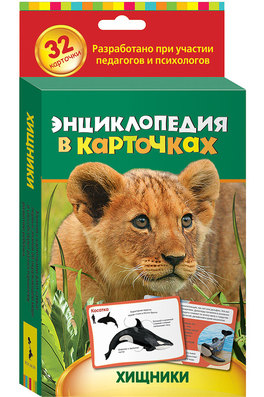 Энциклопедия в карточках РосмэнЭнциклопедия в карточках<br><br>brand_id: 37450<br>category_str_var: Detskie-tovary-knigi-dlja-detejj<br>category_url: Detskie-tovary/knigi-dlja-detejj<br>is_new: 0<br>param_1: None<br>param_2: None<br>season_autumn: 1<br>season_spring: 1<br>season_summer: 1<br>season_winter: 1<br>Возраст: Детский<br>Пол: Унисекс<br>Стиль: None<br>Тэг: None<br>Цвет: None<br>custom_param_1: None<br>custom_param_2: None