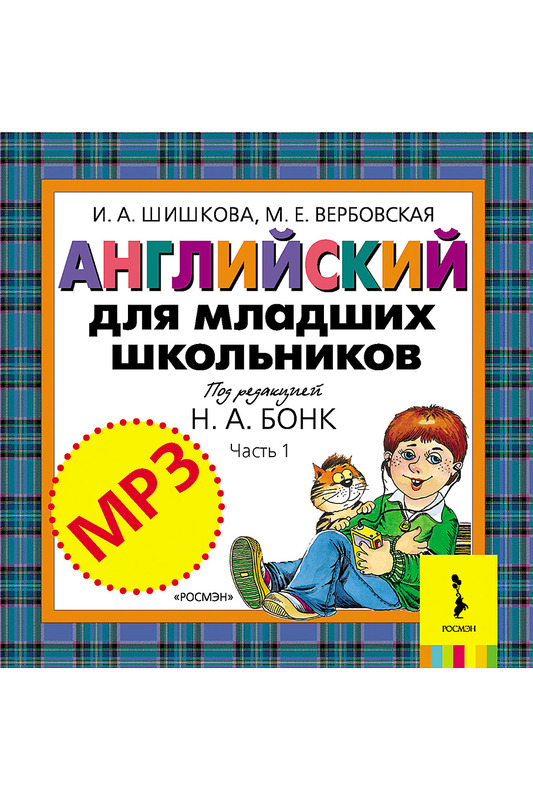 Диск MP3 Английский Часть 1 РосмэнДиск MP3 Английский Часть 1<br><br>brand_id: 37450<br>category_str_var: Detskie-tovary-knigi-dlja-detejj<br>category_url: Detskie-tovary/knigi-dlja-detejj<br>is_new: 0<br>param_1: None<br>param_2: None<br>season_autumn: 1<br>season_spring: 1<br>season_summer: 1<br>season_winter: 1<br>Возраст: Детский<br>Пол: Унисекс<br>Стиль: None<br>Тэг: None<br>Цвет: None<br>custom_param_1: None<br>custom_param_2: None