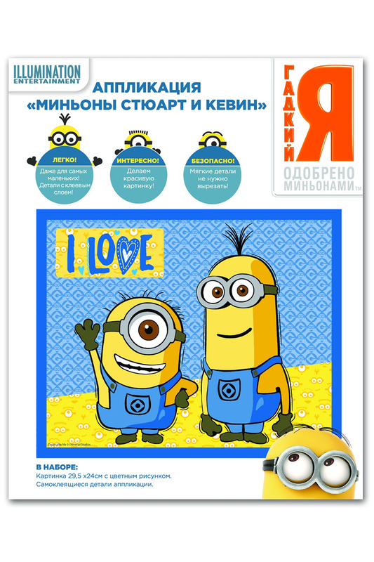 Аппликация «Миньоны» Universal миньоныАппликация «Миньоны»<br><br>brand_id: 44537<br>category_str_var: Detskie-tovary-nabory-dlja-tvorchestva<br>category_url: Detskie-tovary/nabory-dlja-tvorchestva<br>is_new: 0<br>param_1: None<br>param_2: None<br>season_autumn: 1<br>season_spring: 1<br>season_summer: 1<br>season_winter: 1<br>Возраст: Детский<br>Пол: Унисекс<br>Стиль: None<br>Тэг: None<br>Цвет: None<br>custom_param_1: None<br>custom_param_2: None
