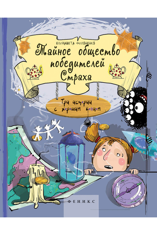Книга Тайное общество ФЕНИКСКнига Тайное общество<br><br>brand_id: 45284<br>category_str_var: Detskie-tovary-knigi-dlja-detejj<br>category_url: Detskie-tovary/knigi-dlja-detejj<br>is_new: 0<br>param_1: None<br>param_2: None<br>season_autumn: 1<br>season_spring: 1<br>season_summer: 1<br>season_winter: 1<br>Возраст: Детский<br>Пол: Унисекс<br>Стиль: None<br>Тэг: None<br>Цвет: None<br>custom_param_1: None<br>custom_param_2: None