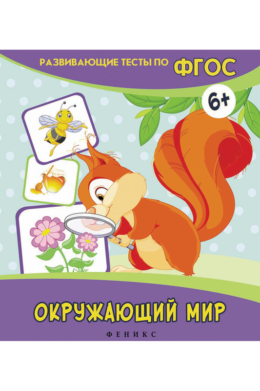 Книга Окружающий мир ФЕНИКСКнига Окружающий мир<br><br>brand_id: 45284<br>category_str_var: Detskie-tovary-knigi-dlja-detejj<br>category_url: Detskie-tovary/knigi-dlja-detejj<br>is_new: 0<br>param_1: None<br>param_2: None<br>season_autumn: 1<br>season_spring: 1<br>season_summer: 1<br>season_winter: 1<br>Возраст: Детский<br>Пол: Унисекс<br>Стиль: None<br>Тэг: None<br>Цвет: None<br>custom_param_1: None<br>custom_param_2: None