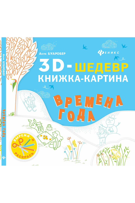Книжка-картина Времена года ФЕНИКСКнижка-картина Времена года<br><br>brand_id: 45284<br>category_str_var: Detskie-tovary-knigi-dlja-detejj<br>category_url: Detskie-tovary/knigi-dlja-detejj<br>is_new: 0<br>param_1: None<br>param_2: None<br>season_autumn: 1<br>season_spring: 1<br>season_summer: 1<br>season_winter: 1<br>Возраст: Детский<br>Пол: Унисекс<br>Стиль: None<br>Тэг: None<br>Цвет: None<br>custom_param_1: None<br>custom_param_2: None