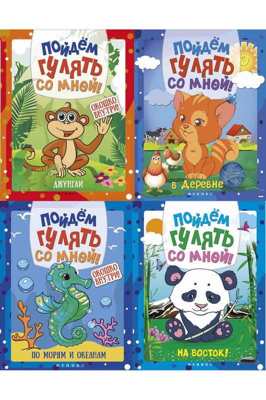 Комплект книг ФЕНИКСКомплект книг<br><br>brand_id: 45284<br>category_str_var: Detskie-tovary-knigi-dlja-detejj<br>category_url: Detskie-tovary/knigi-dlja-detejj<br>is_new: 0<br>param_1: None<br>param_2: None<br>season_autumn: 1<br>season_spring: 1<br>season_summer: 1<br>season_winter: 1<br>Возраст: Детский<br>Пол: Унисекс<br>Стиль: None<br>Тэг: None<br>Цвет: None<br>custom_param_1: None<br>custom_param_2: None