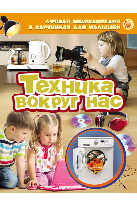 Техника вокруг нас РосмэнТехника вокруг нас<br><br>brand_id: 37450<br>category_str_var: Detskie-tovary-knigi-dlja-detejj<br>category_url: Detskie-tovary/knigi-dlja-detejj<br>is_new: 0<br>param_1: None<br>param_2: None<br>season_autumn: 1<br>season_spring: 1<br>season_summer: 1<br>season_winter: 1<br>Возраст: Детский<br>Пол: Унисекс<br>Стиль: None<br>Тэг: None<br>Цвет: None<br>custom_param_1: None<br>custom_param_2: None