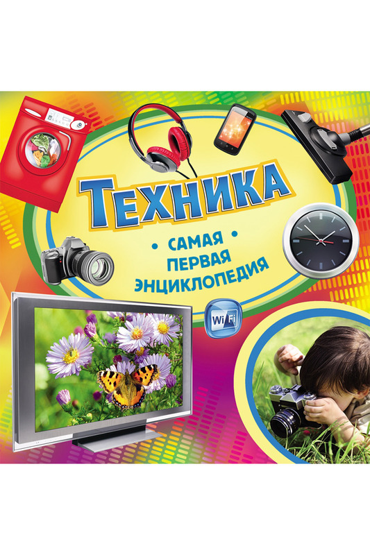 Техника РосмэнТехника<br><br>brand_id: 37450<br>category_str_var: Detskie-tovary-knigi-dlja-detejj<br>category_url: Detskie-tovary/knigi-dlja-detejj<br>is_new: 0<br>param_1: None<br>param_2: None<br>season_autumn: 1<br>season_spring: 1<br>season_summer: 1<br>season_winter: 1<br>Возраст: Детский<br>Пол: Унисекс<br>Стиль: None<br>Тэг: None<br>Цвет: None<br>custom_param_1: None<br>custom_param_2: None