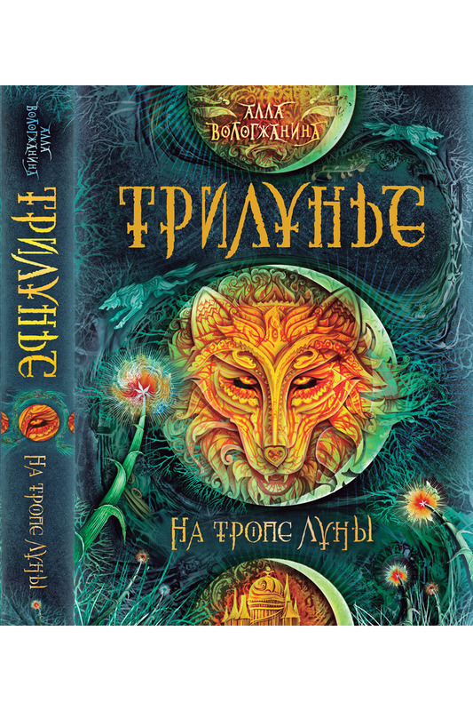 Трилунье. 1 На тропе Луны РосмэнТрилунье. 1 На тропе Луны<br><br>brand_id: 37450<br>category_str_var: Detskie-tovary-knigi-dlja-detejj<br>category_url: Detskie-tovary/knigi-dlja-detejj<br>is_new: 0<br>param_1: None<br>param_2: None<br>season_autumn: 1<br>season_spring: 1<br>season_summer: 1<br>season_winter: 1<br>Возраст: Детский<br>Пол: Унисекс<br>Стиль: None<br>Тэг: None<br>Цвет: None<br>custom_param_1: None<br>custom_param_2: None