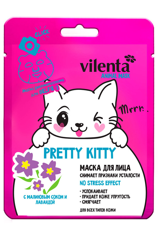 Animal mask pretty kitty Vilenta