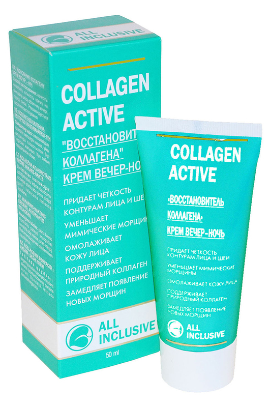 Collagen active крем All Inclusive