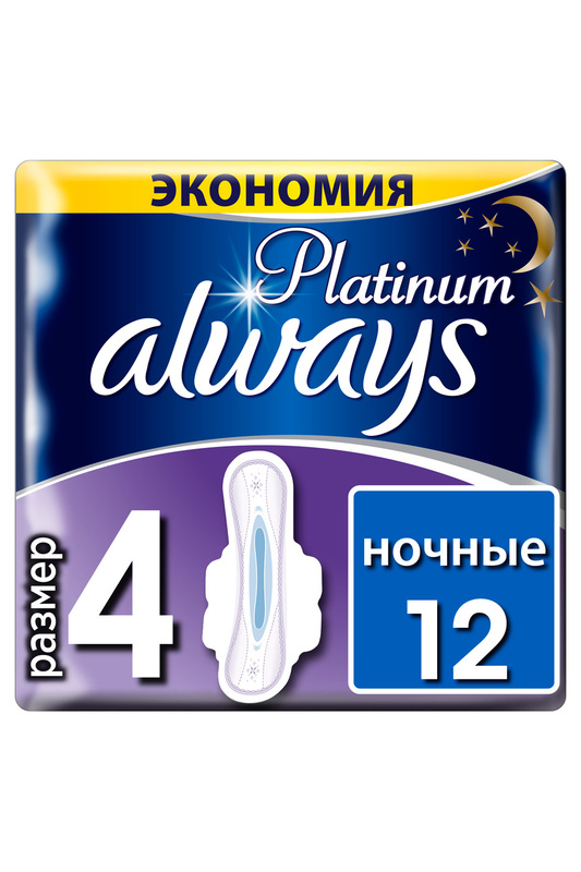 Прокладки ALWAYS Platinum 12 шт ALWAYS Прокладки ALWAYS Platinum 12 шт прокладки always platinum 12 шт always прокладки always platinum 12 шт