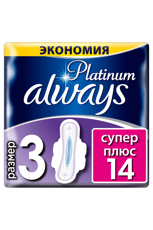 Прокладки ALWAYS Platinum 14 шт ALWAYS Прокладки ALWAYS Platinum 14 шт прокладки always platinum 12 шт always прокладки always platinum 12 шт